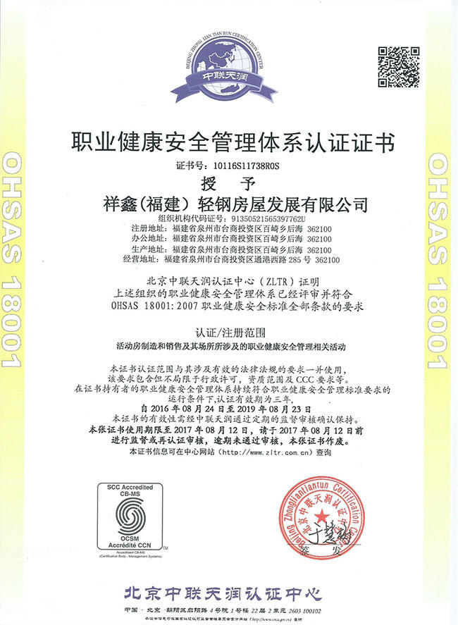 Occupational Health and Safety Management System Certification - CN