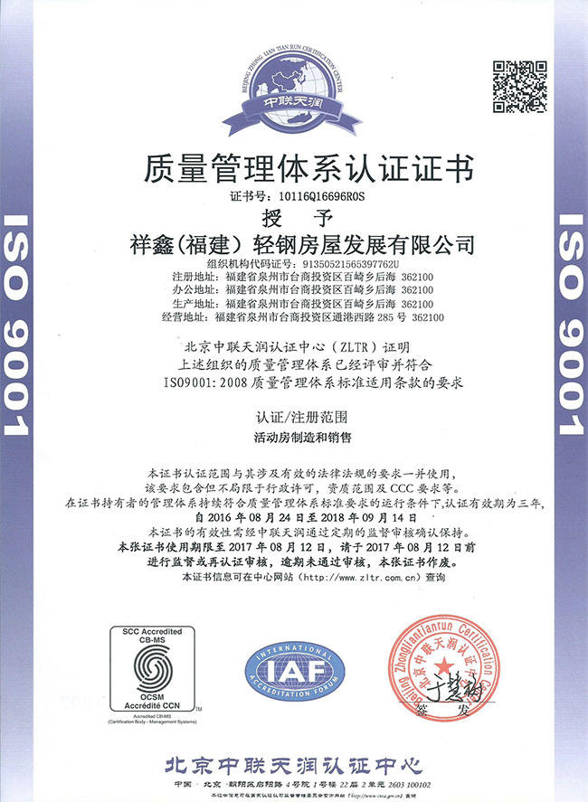 InfiCreation Quality Management System Certification -CN
